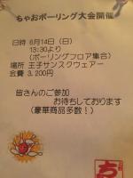 ボーリング大会  - 上野  ちゃお  Ciao - 2448x3264 849kb