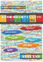 昭和B級アイドルナイト「かず打ちゃ当たる」  - SUCCESS - 720x1040 447.6kb