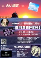 占いイベント!  - Bar kabuto - 4961x7016 2224.7kb