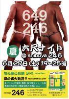 6/ 27 (土)渋谷246六尺ナイト・夏 開催 !!  - shibuya 246 - 752x1063 178.3kb