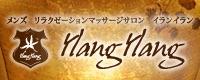 YlangYlang 【西新宿五丁目駅から徒歩1分】個室/出張対応★  - YlangYlang - 200x80 10.4kb