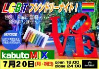 LGBTフレンドリーナイト!kabutoMIX!  - Bar kabuto - 4299x3024 1168.2kb