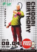 8/4(火)ちどり誕生日  - pPside+-another level- - 900x1276 311.2kb