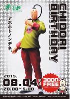 8/4(火)ちどり誕生日  - pPside+-another level- - 900x1276 311.2kb