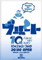 上野『ブルート』10周年パーティ  - BLUTO - 569x809 100.6kb
