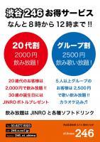 渋谷246☆2つのお得サービスはじめました!  - shibuya 246 - 832x1181 178.5kb