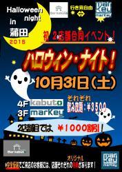 ハロウィン・ナイト in 蒲田  - Bar kabuto - 2480x3508 786.9kb