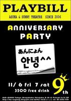 新宿 あんにょん^^ 9周年アニバーサリーパーティー  - あんにょん^^ - 476x674 133.5kb