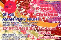 ゲイバー ゲイクラブイベント gri-gri ASIAN POPS NIGHT~K-pops Christmas☆