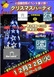 クリスマスパーティ! in 蒲田!  - Bar kabuto - 4134x5846 2169.8kb