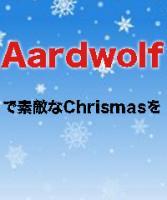 ★クリスマスもマッサージで癒されて下さい★ゲイマッサージはAardwolfで決まり★  - Aardwolf - 200x240 43.1kb