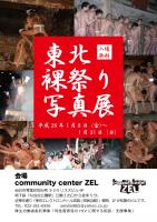 東北裸祭り写真展  - community center ZEL - 595x842 461.6kb