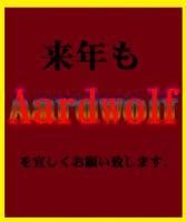 ★年末年始もゲイマッサージはAardwolfで★  - Aardwolf - 200x240 29kb