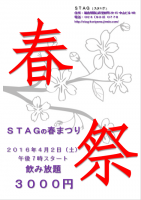 STAGの春まつり  - STAG - 470x665 123.7kb