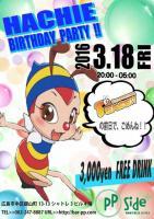 【広島】pPside+3/18Friはちえ誕生日パーティー  - pPside+-another level- - 452x640 122.3kb