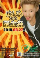 【広島】pPside+3/27sunけんじ誕生日パーティー  - pPside+-another level- - 397x562 102.3kb
