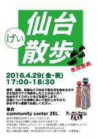 4/29「仙台げい散歩」  - community center ZEL - 595x842 260.6kb