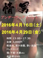 アンダーウェアイベント第14、15弾  - スナック情男 - 794x1058 166.1kb