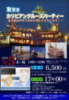 「東京湾カリビアンクルーズパーティー」  - equinox - 443x640 101.9kb