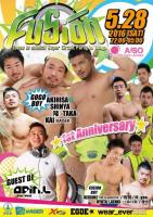Fusion  Loves in music!! Super Circuit Party in Tokyo  - AiSOTOPE LOUNGE - 420x595 115kb