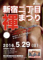 新宿二丁目 褌まつり  - AiSOTOPE LOUNGE - 600x841 297.5kb
