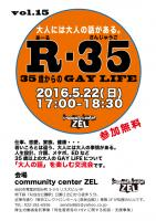 【仙台】R-35 35歳からのGAY LIFE  - community center ZEL - 595x842 291.2kb