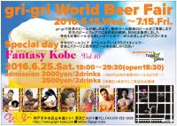 ゲイバー ゲイクラブイベント 神戸発MIX-PARTY「Fantasy Kobe」vol.10~Beer Fair Special day