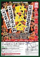 DOURAKUTEIちょっと出張寄席「わ・ら・い・づ・け」  「野試合」 ~NOJIAI Ⅴ~  - AiSOTOPE LOUNGE - 730x1024 182.4kb