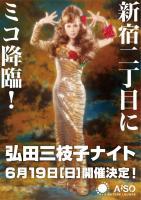 弘田三枝子ナイト  新宿二丁目に ミコ降臨!  - AiSOTOPE LOUNGE - 722x1024 236.9kb