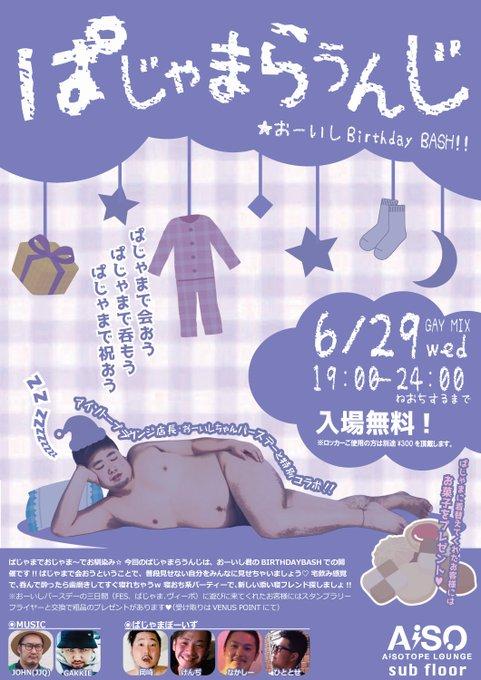 ぱしゃまらうんじ  おーいしBIRTHDAY BASH!!  - AiSOTOPE LOUNGE - 200x200 31kb