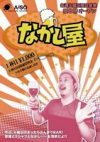 なかし屋  - AiSOTOPE LOUNGE - 600x849 127.1kb