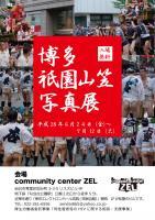6/24~仙台で開催「博多祇園山笠写真展」  - community center ZEL - 595x842 242.8kb