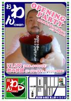 【上野】『おわん-owan-』 6月24日開店!!  - おわん -owan- - 596x843 458.9kb