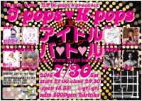 神戸発MIX-PARTY「Fantasy Kobe」J-pops♥K-pops 真夏のアイドルソングバトル♥【Gclick - お店からのお知らせ/イベント情報掲示板】