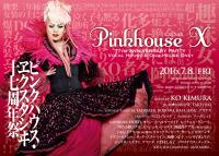 PINKHOUSE X  17th ANNIVERSARY PARTY  - AiSOTOPE LOUNGE - 1830x1306 2386.9kb