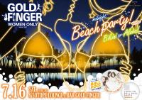 ゲイバー ゲイクラブイベント I♥GF 【GOLD FINGER】  midnight Beach Party!