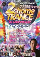 2chome TRANCE  1st ANNIVERSARY  - AiSOTOPE LOUNGE - 748x1058 599.3kb