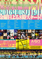 東京歌謡曲ナイト2016  - AiSOTOPE LOUNGE - 980x1382 1554.6kb
