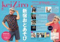 keiZiro presents 「新宿おとあそび」  みんなまとめてメンドー見るわ!  - AiSOTOPE LOUNGE - 1500x1061 2097.4kb