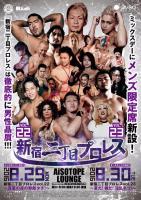 新宿二丁目プロレス vol.23  ~夏だ!裸だ!淫乱ネコ!~  - AiSOTOPE LOUNGE - 600x849 165.5kb