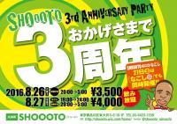 3周年記念パーティー  - SHOOOTO 品川大井町 - 1522x1076 330.3kb