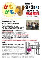 【仙台】同性が気になる人の交流会「かもかも。」  - community center ZEL - 595x842 297.3kb