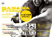 "BANANA Friday  ""ひと夏の経験SPECIAL!""  - AiSOTOPE LOUNGE - 1500x1068 628.3kb"