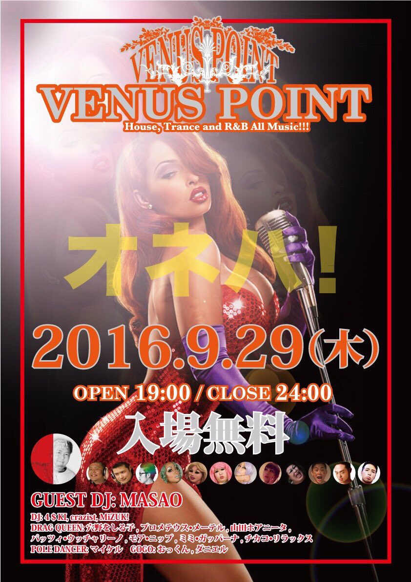 VENUS POINT  - AiSOTOPE LOUNGE - 200x200 31kb