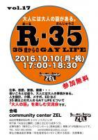10/10(祝)【仙台】大人の会話を楽しむ交流会「R-35 35歳からのGAY LIFE」  - community center ZEL - 595x842 182.3kb