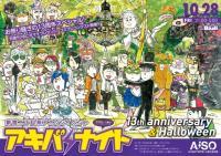 アキバナイト26  ~13周年スペシャル&ハロウィン~  - AiSOTOPE LOUNGE - 586x413 108.9kb