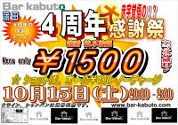 Bar kabuto 4周年大感謝祭  - Bar kabuto - 5846x4134 2033.9kb