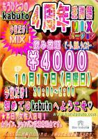 もうひとつのkabuto 感謝祭MIXバージョン  - Bar kabuto - 3307x4677 2067.9kb