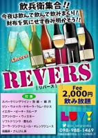 REVERS  - LUV! Disco Style Bar - 417x589 60.2kb