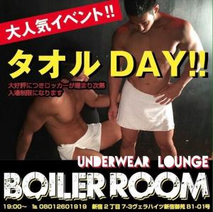 今夜はBOILERROOMタオルDAY‼  - WORDUP BAR - 665x662 161.9kb